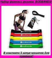 Набор фитнес резинок bodbands(В комлекте 5 штук+мешочек для хранения)