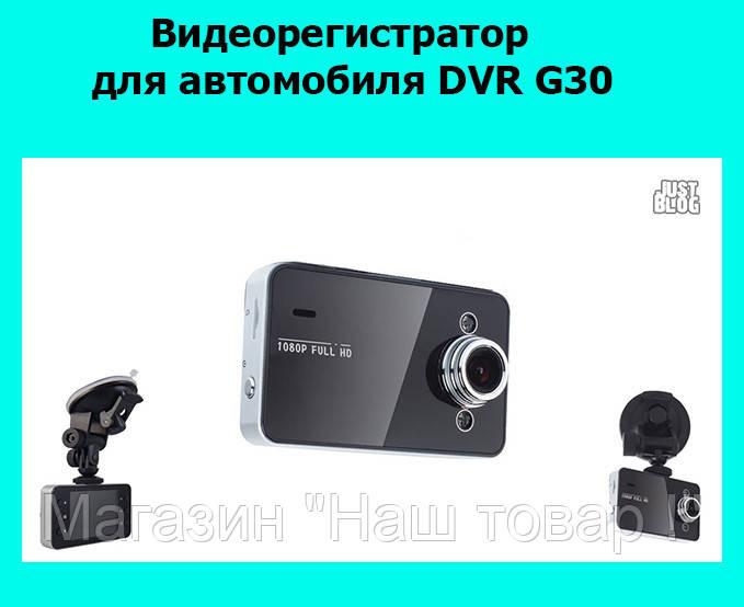 Видеорегистратордля автомобиля DVR G30!Акция