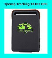 Трекер Tracking TK102 GPS