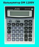 Калькулятор DM 1200V!Опт