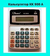 Калькулятор KK 900 A