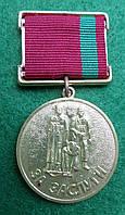 """Медаль """"За заслуги """" 1 степени УС ветеранів Афганістану ,інтернаціоналістів, фото 1"""
