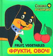 Собака розумака. Фрукти, овочі. Fruits, vegetables (Читай та відкривай)