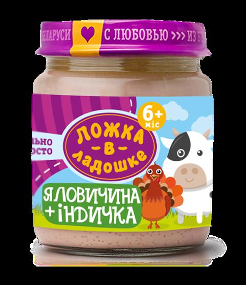 """Ложка в долоньку"" Яловичина+індичка 100г (скло)"