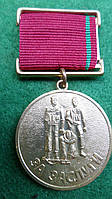 """Медаль """"За заслуги """" 3 степени УС ветеранів Афганістану ,інтернаціоналістів, фото 1"""