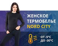 Nord City (Норд Сити) - норвежское термобельё, фото 1