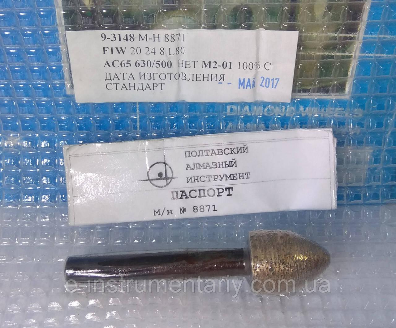 Головка алмазная 20х24х8 L80 сводчатая со спеченным алмазным слоем