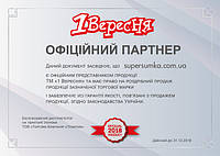 Получение сертификата ТМ 1 Вересня