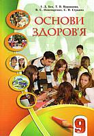 Основи здоров'я,  9 клас. Бех І.Д., Воронцова Т. В. та ін.