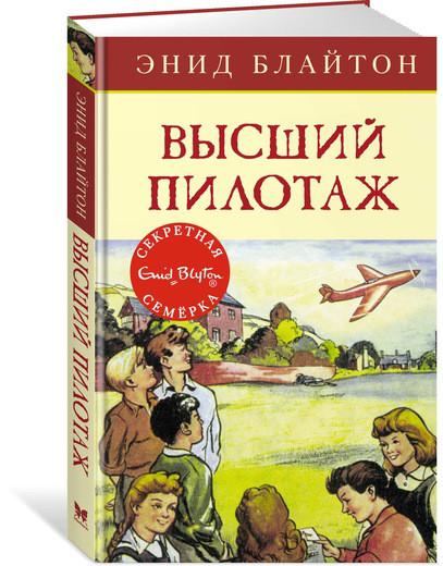 Блайтон Э. Высший пилотаж (Книга 8)