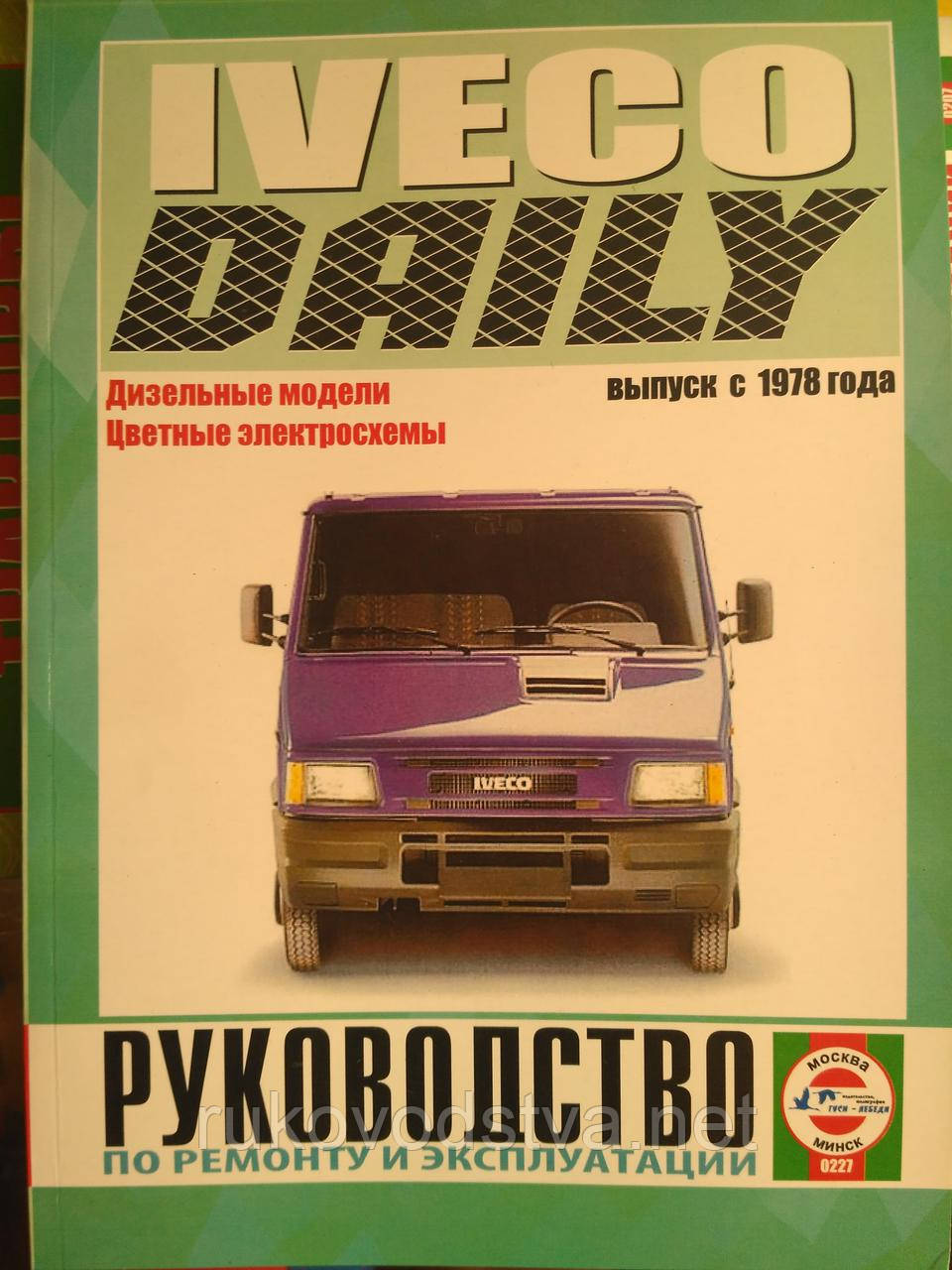 Книга Iveco Daily 1978-2000 Мануал по ремонту и эксплуатации