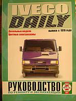 Книга Iveco Daily 1978-2000 Мануал по ремонту и эксплуатации, фото 1