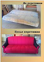 Перетяжка диван-книжка