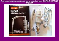 Проточный водонагреватель электрический на кран INSTANT HEATING FAUCET!Спешите