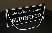 """Табличка """"відчинено-зачинено"""" черный + белый, фото 1"""