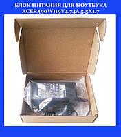 Блок питания для ноутбука ACER (90W)19V4.74A 5.5X1.7!Спешите