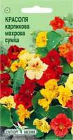 Семена Настурции карликовая махровая смесь 10 шт.