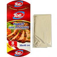 Пакеты для запекания (рукав) с клипсами Top Pack, 8шт 30х40см
