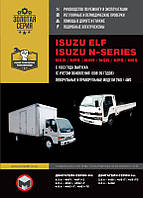 Книга Isuzu Elf (NKR, NPR, NHR, NQR, NPS, NKS) Ремонт, эксплуатация, техобслуживание
