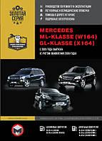 Книга Mercedes ML w164, GL x164 c 2005-12 Керівництво по експлуатації, ремонту