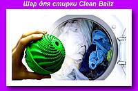 Шар для стирки Clean Ballz ЗЕЛЕНЫЙ,Шарик для бережной стирки,Шарик для стрики,Для стирки!Спешите