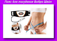 Пояс Vibro Shape Вибро Шейп H0228,Пояс для похудения,Массажный пояс для похудения!Спешите
