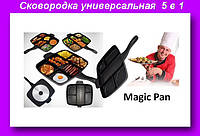 Сковородка Magic Pan,Сковородка универсальная,Сковорода 5 в 1!Спешите