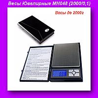 Весы Ювелирные MH048 (2000/0,1),Карманные электронные весы,Весы до 2000г!Спешите