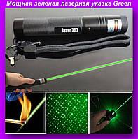 Мощная зеленая лазерная указка Green Laser 303,Лазерная Указка,Лазерная Указка зеленая!Спешите