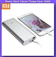 Power Bank Xiaomi Повер Банк 16000,Внешний аккумулятор Xiaomi,мощный аккумулятор для телефона!Спешите