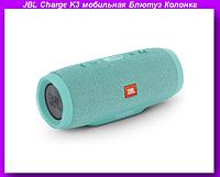 JBL Charge K3 мобильная Блютуз Колонка Bluetooth,Портативная Bluetooth колонка JBL CHARGE K3+!Спешите