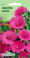 Семена Лаватеры розовой 0.5 г