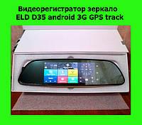 Видеорегистратор зеркало ELD D35 android 3G GPS track!Спешите