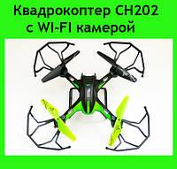 Квадрокоптер CH202 с WI-FI камерой!Спешите
