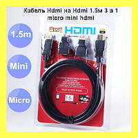 Кабель Hdmi на Hdmi 1.5м 3 в 1 micro mini hdmi!Спешите