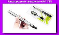 Электронная сигарета eGO CE4,Электронная сигарета,Электронка,Электронная сигарета маленькая!Спешите