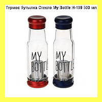 Термос бутылка Стекло My Bottle H-199 500 мл!Спешите