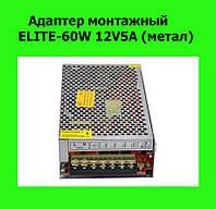 Адаптер монтажный ELITE-60W 12V5A (метал)!Спешите