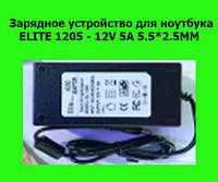 Зарядное устройство для ноутбука ELITE 1205 - 12V 5A 5.5*2.5MM!Спешите