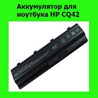 Аккумулятор для ноутбука HP CQ42!Спешите