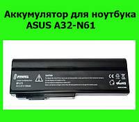 Аккумулятор для ноутбука ASUS A32-N61!Спешите