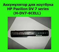 Аккумулятор для ноутбука HP Pavilion DV 7 series (H-DV7-6CELL)!Спешите