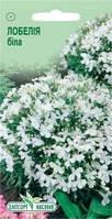 Семена Лобелии белой 0,05 г