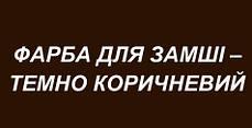 Спрей-Фарба для замші,нубуку та велюру 100 мл темно коричневий, фото 3