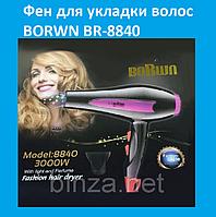 Фен для укладки волос BORWN BR-8840!Опт