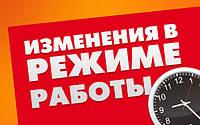 Изменения в графике работы Parketti в Киеве