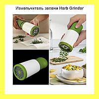 Измельчитель зелени Herb Grinder!Спешите