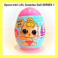Кукла mini LOL Surprise Doll SERIES 1!Спешите