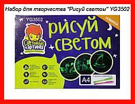 """Набор для творчества """"Рисуй светом"""" YG3502!Спешите"""