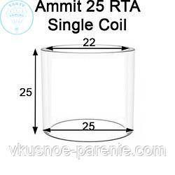 Стекло (колба) для бака Ammit 25 RTA Single Coil